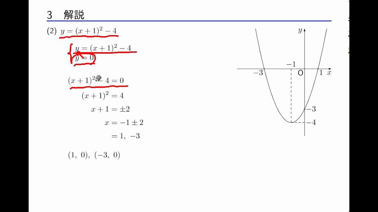数学I 「2次方程式と2次不等式」...