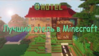 Самый лучший отель в Minecraft! #2(В этом видео я расскажу об своём новом отеле в Minecraft. Всего там 3 этажа и подземная автостоянка, там около..., 2014-01-23T13:56:14.000Z)