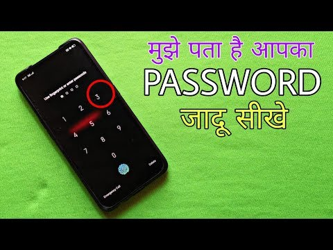 मुझे आपका Password पता है | जादू सीखे | Mobile Password Magic Trick revealed in Hindi