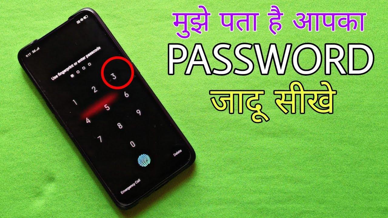 Download मुझे आपका Password पता है   जादू सीखे   Mobile Password Magic Trick revealed in Hindi