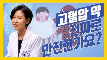 고혈압 약, 진짜로 안전한가요? 서울대병원 교수가 알려주는 혈압약 부작용에 대한 정보!!!