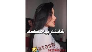 افجر حالات واتس مهرجانات 2020لسه منزلش احمد موزه +18