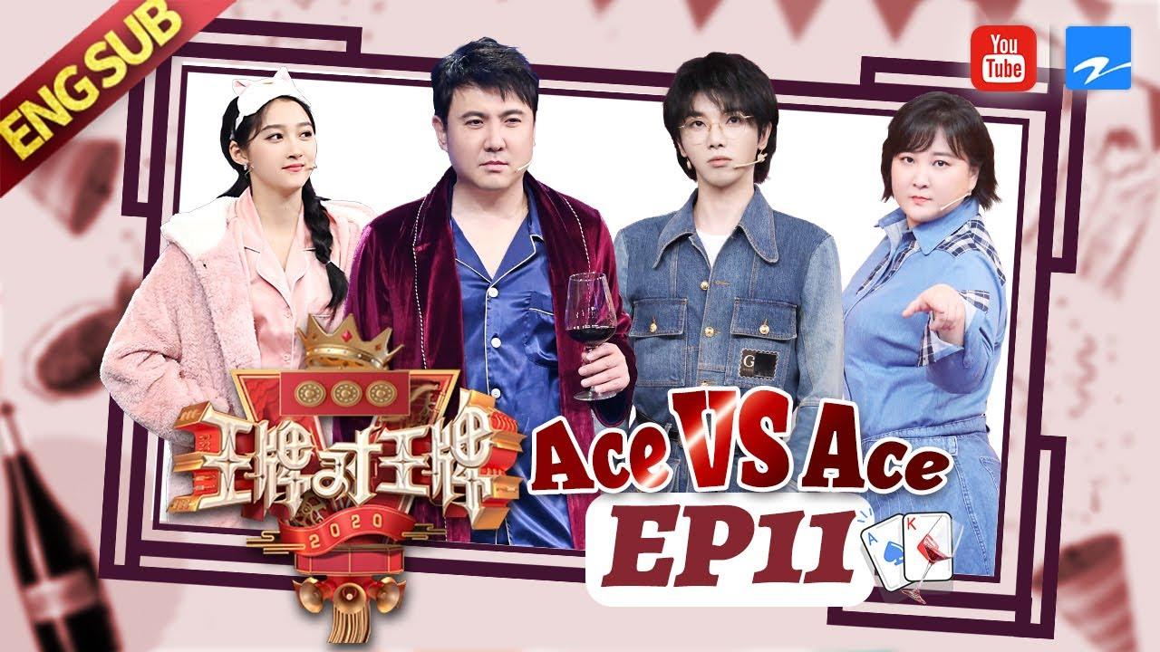 [ EP11 ] Ace VS Ace S5:Shen Teng/Jia Ling/Hua Chenyu/Guan Xiaotong 20200501[Ace VS Ace official]
