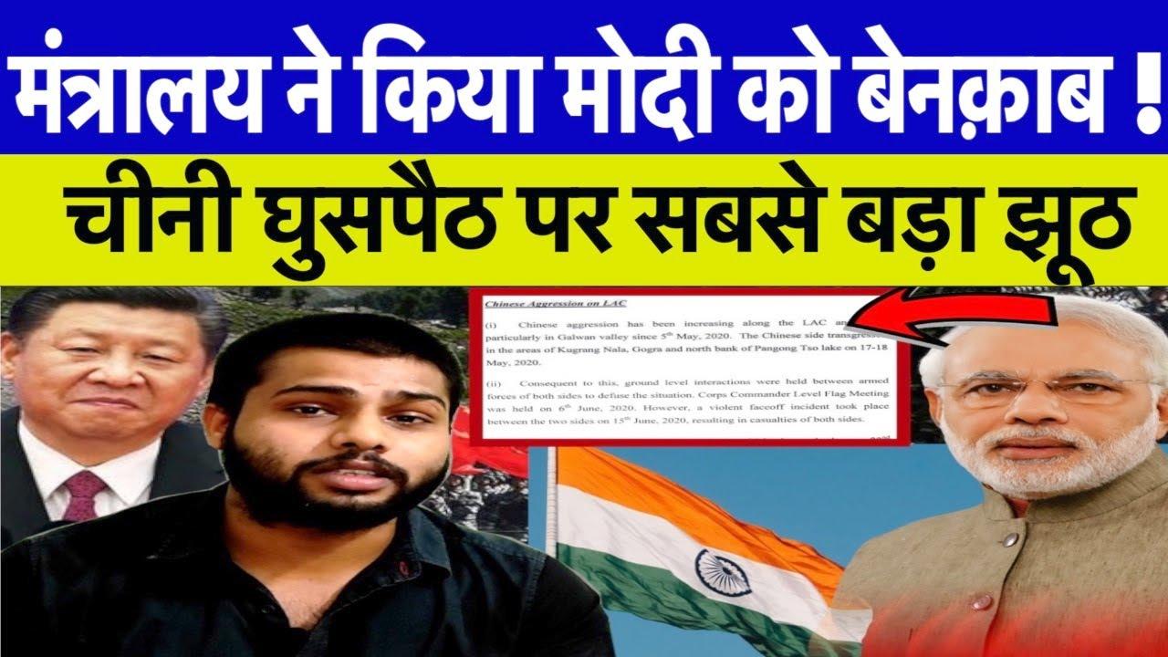 गलवान घाटी : मोदी ने छुपाया देश से सच ! ख़ुद हुए बेनक़ाब ,रक्षा मंत्रालय ने बताई सच्चाई