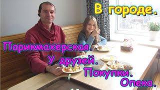 У парикмахера. В опеке. У друзей. Покупки. (12.18г.) Семья Бровченко.