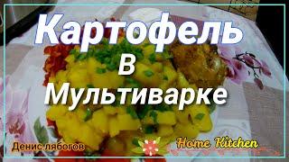Картофель в мультиварке Вот так нужно готовить Картошку в мультиварке Вкусно просто и быстро