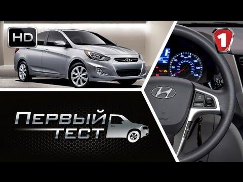 Hyundai Accent. Первый тест HD . УКР