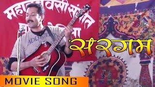 "Nepali Song - ""SARGAM"" Movie Song || Ma Jharna Sanga Jhar Jhar || Super Hit Nepali Movie Song"