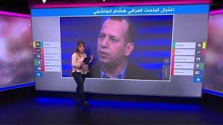 من اغتال الخبير الأمني العراقي هشام الهاشمي؟ رسائله الأخيرة تلمح إلى الجناة 🇮🇶