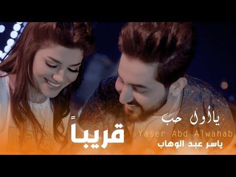 Download ياسر عبد الوهاب - يا اول حب  برومو  - Yaser Abd Alwahab - ya awl hob  promo  - 2018 Mp4 baru