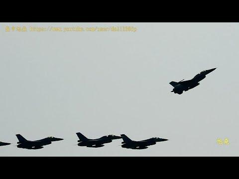 2018嘉義基地F-16戰鬥機編隊起飛戰術衝場拉升落地.