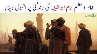 Imam Abu Hanifa ki zindagi | Imam Abu Hanifa | Spotlight