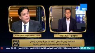 البيت بيتك - محامي أحمد عز محمد حموده .. هناك طرق قانونية تجعل احمد عز مرشح للبرلمان
