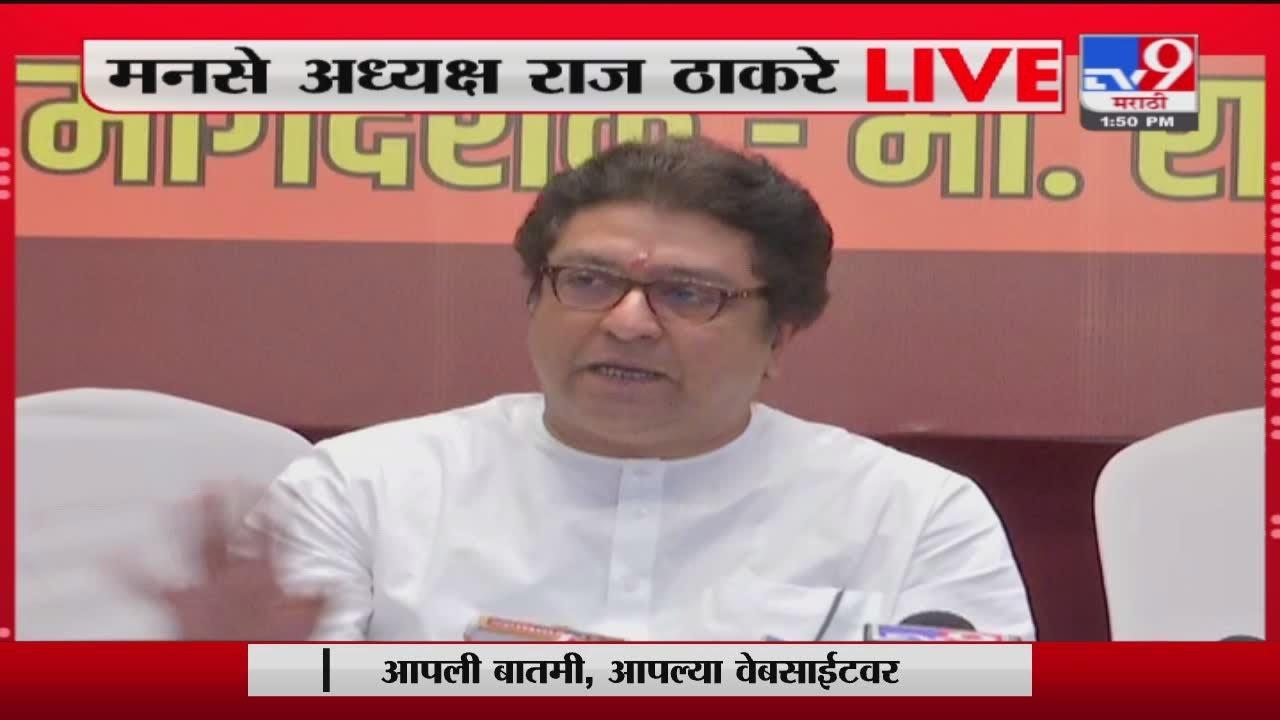 Download Raj Thackeray Live | सत्ता काबीज करण्यासाठी प्रभाग रचनेत बदल : राज ठाकरे -tv9