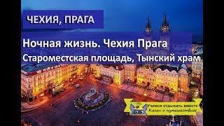 Ночная жизнь.Чехия Прага Староместская площадь, Тынский храм