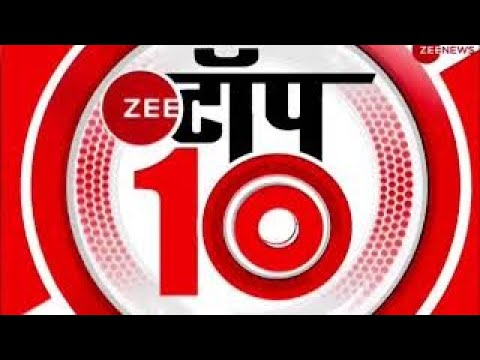 Zee Top 10: अब तक की 10 बड़ी ख़बरें | Top News Today | Breaking News | Hindi News | Latest News