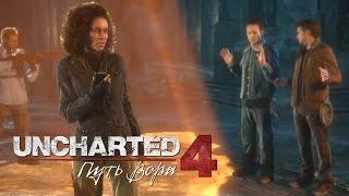 Только достойные — На русском Uncharted 4: Путь вора #9 Без комментариев!