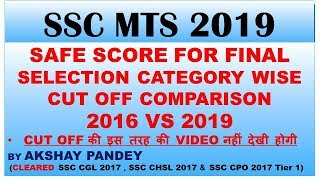 SSC MTS 2019 Safe Score For Final Selection || SSC MTS 2019 Expected Final Cut Off