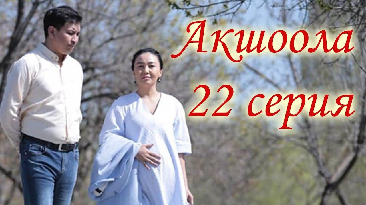 Акшоола 22 серия - Кыргыз кино сериалы