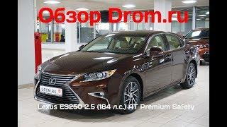 Lexus Es250 2018 2.5 (184 л.с.) AT Premium Safety - видеообзор