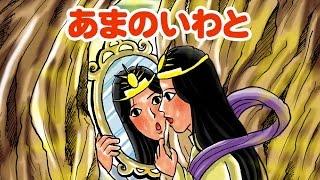 【絵本】天岩戸(あまのいわと)【読み聞かせ】日本昔ばなし