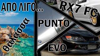Λίγο FC - Λίγο EVO - Λίγο Punto - λίγο θάλασσα...