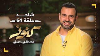 الحلقة 64 - كنوز - مصطفى حسني - EPS 64 - Konoz - Mustafa Hosny