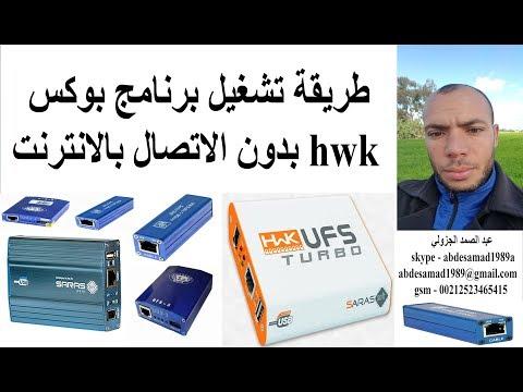 طريقة تشغيل برنامج بوكس Ufs Hwk بدون الاتصال بالانترنت