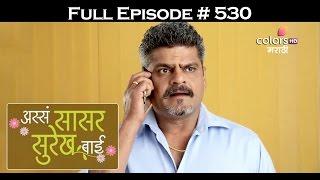 Asa Saasar Surekh Bai - 25th March 2017 - असा सासर सुरेख बी - Full Episode HD