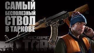 с чем убегать?! Обзор ВПО-209 АКМ  Escape from Tarkov