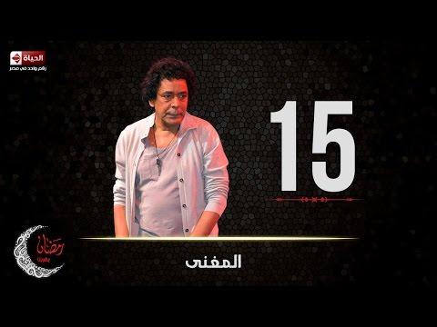 حصريا مسلسل المغني | الحلقة الخامسة عشر (15) كاملة | بطولة الكينج محمد منير