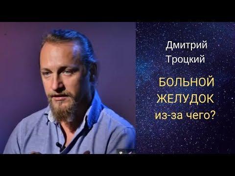 БОЛЬНОЙ ЖЕЛУДОК из-за чего? Дмитрий Троцкий