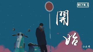 小乐哥 - 开始【動態歌詞/Lyrics Video】