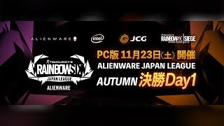 Rainbow SIx Siege ALIENWARE JAPAN LEAGUE AUTUMN SEASON FINAL Day1