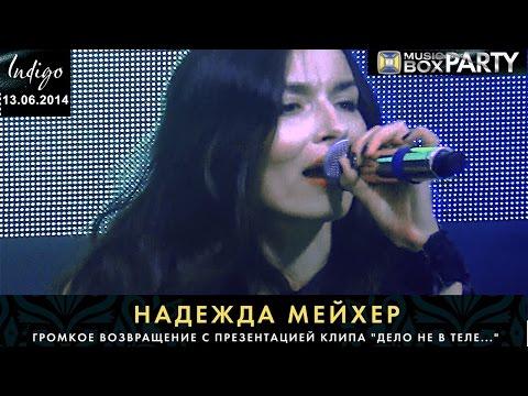 Надежда Грановская фото govorucom