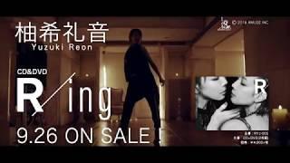 9/26(水)リリース 2ndミニアルバム「R ing」 【収録曲】 M1. アラート...
