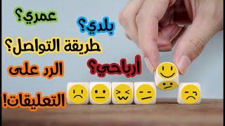 فيديو خاص للإجابة عن الأسئلة الشخصية و الأسئلة المتكررة