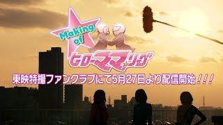 【予告】Making of  ヒーローママ★リーグ ~戦うママの奮闘記~#1 木下あゆ美 動画 22