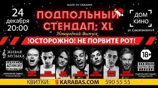 Подпольный Стендап: XL Новогодний Выпуск 24.12.12.