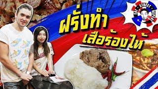 cooking Tiger Cry, a tough thai dish