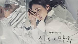 [신과의 약속 OST] 채워지지 않는 빈자리 - 송하예