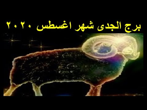 Photo of الابراج اليوم# توقعات برج الجدى شهر أغسطس أب 2020 – عالم الابراج