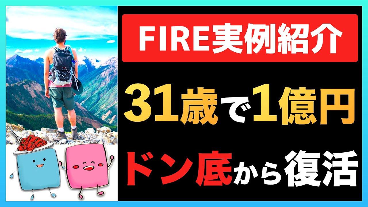 【FIRE実例紹介】31歳で1億円貯めてFIRE/セミリタイア達成した会社員の話