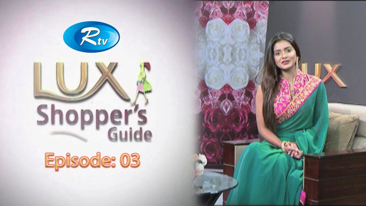 Lux Shoppers Guide | লাক্স শপারস্ গাইড | Ep_03 | Rtv Lifestyle | Rtv