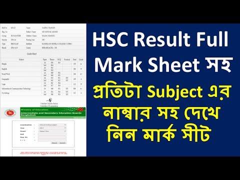 HSC Result 2019 Full Mark Sheet | HSC Result Full Number Mark Sheet