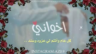 تهنئة العيد أخواني Mp3