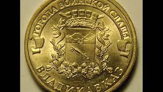Цена монеты 10 рублей 2011 года СПМД ГВС Владикавказ