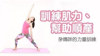 【孕婦瑜伽】幫助媽咪順產的力量訓練