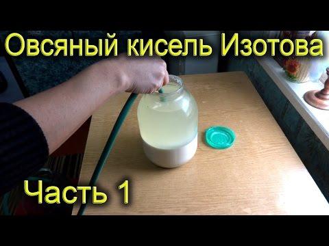 Овсяный кисель Изотова - пошаговый рецепт с фото на