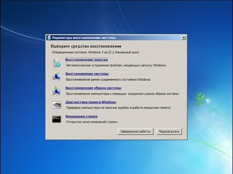 Создание диска восстановления Windows 7 на флешке